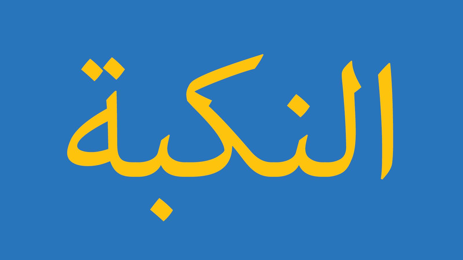 arabeschi-naqba