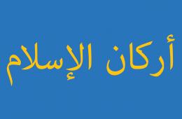 arabeschi-arkan