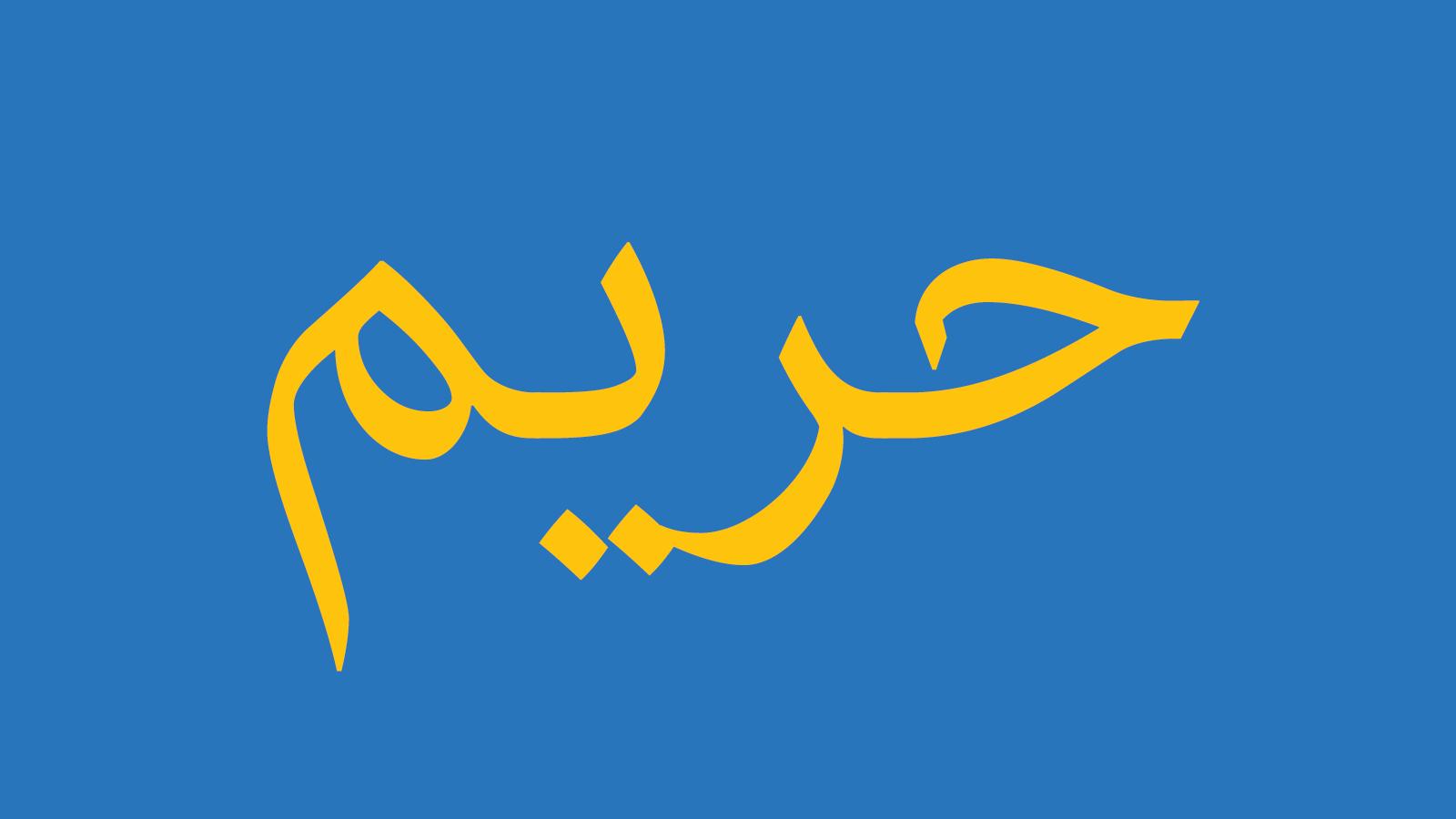 arabeschi-harim