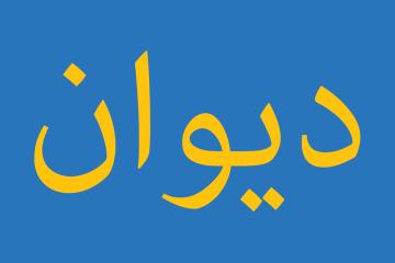 arabeschi-parola-diwan