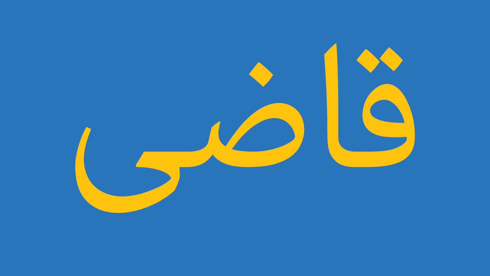 arabeschi-qadi