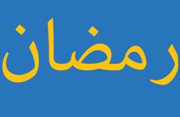 arabeschi-ramadan