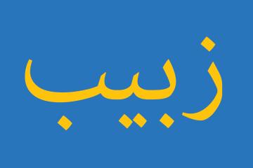 arabeschi-zibibbo