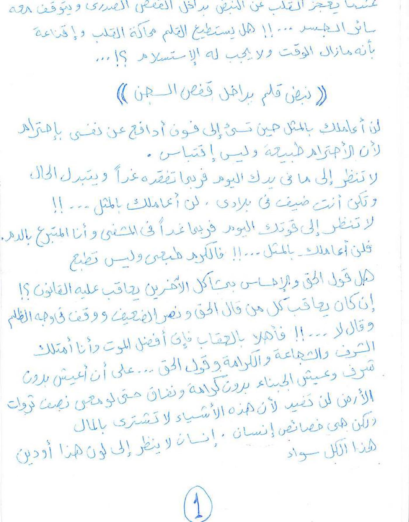 lettera-mohamed