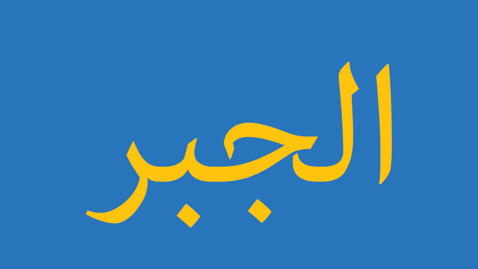 arabeschi-algebaran
