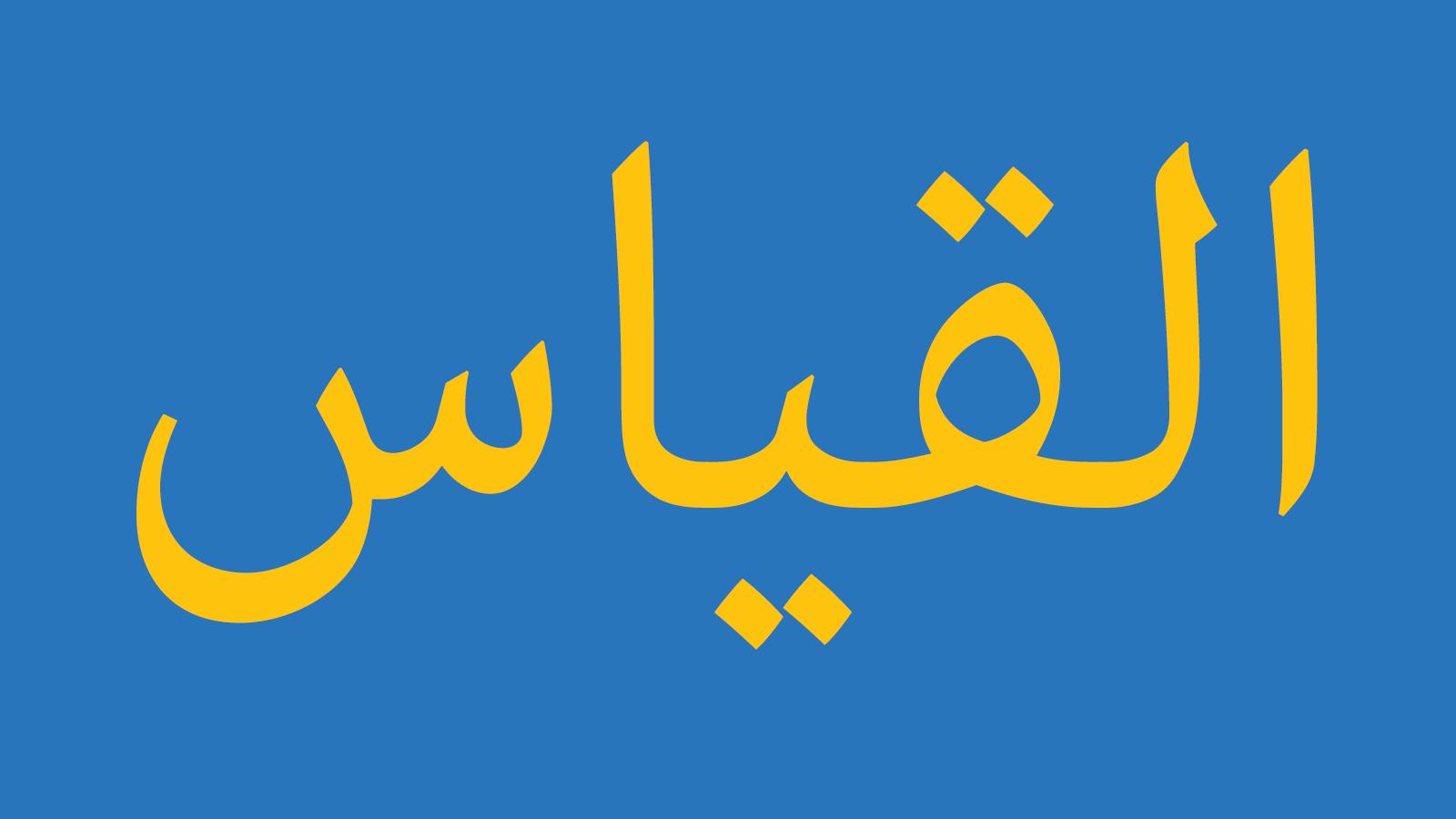 arabeschi-parola
