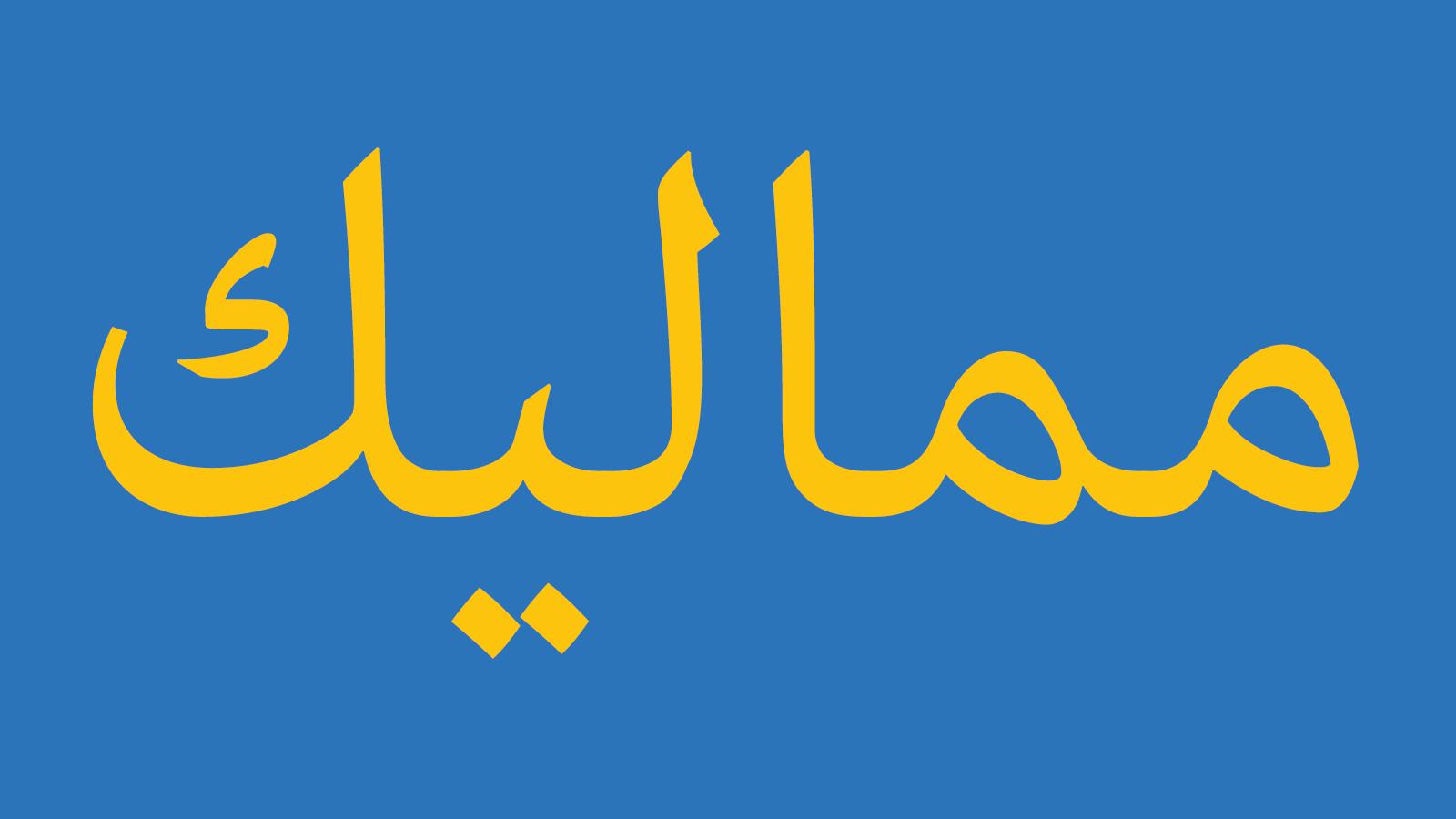 arabeschi-parola-mamelu