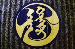 mongolian_calligraphy_2