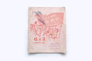 exercisebooks-1
